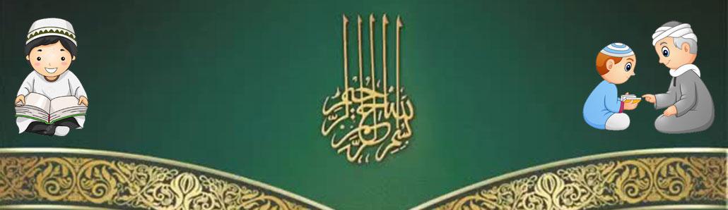 Al Quran Academy
