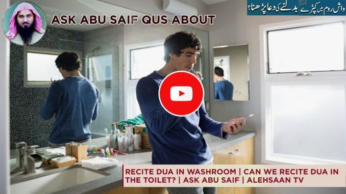 Recite dua in Washroom | Can we Recite Dua in the Toilet?