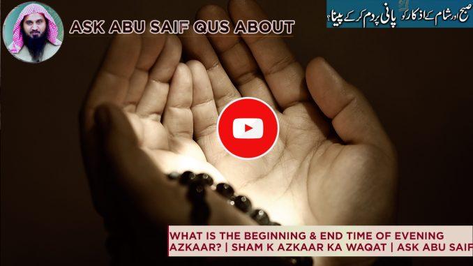What is the Beginning & End Time of Evening Azkaar