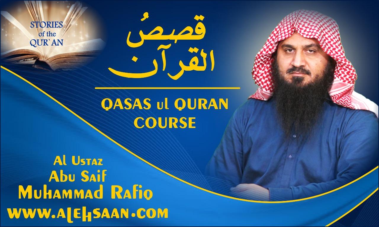 Al Ehsaan Qasas ul Quran course